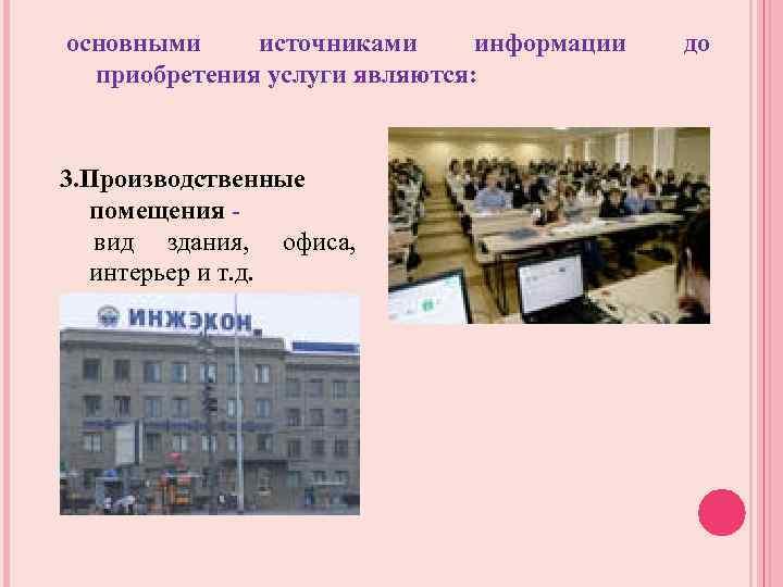 основными источниками информации приобретения услуги являются: 3. Производственные помещения вид здания, офиса, интерьер и