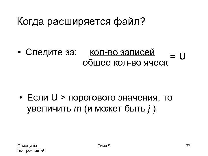 Когда расширяется файл? • Следите за: кол-во записей =U общее кол-во ячеек • Если