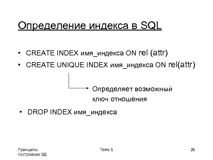Определение индекса в SQL • CREATE INDEX имя_индекса ON rel (attr) • CREATE UNIQUE