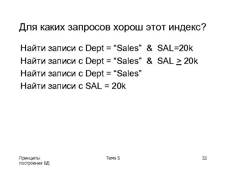 """Для каких запросов хорош этот индекс? Найти записи с Dept = """"Sales"""" & SAL=20"""