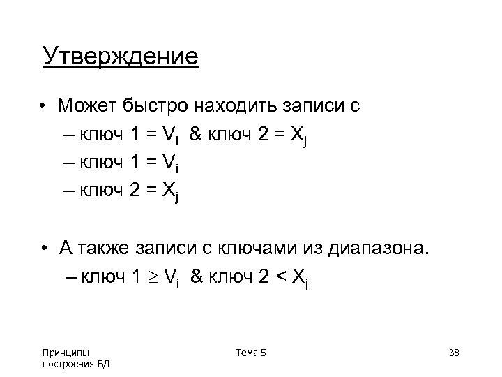 Утверждение • Может быстро находить записи с – ключ 1 = Vi & ключ