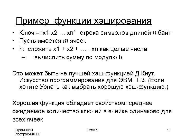 Пример функции хэширования • Ключ = 'x 1 x 2 … xn' строка символов