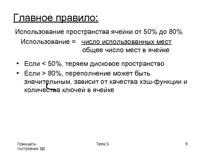 Главное правило: Использование пространства ячейки от 50% до 80% Использование = число использованных мест