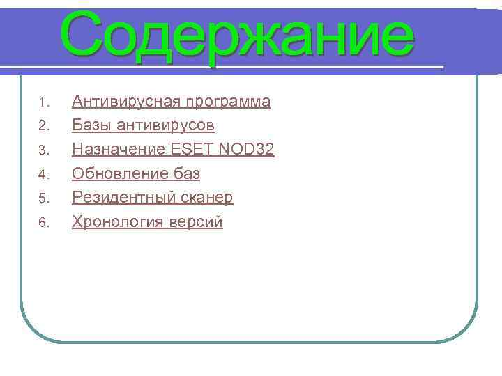 1. 2. 3. 4. 5. 6. Антивирусная программа Базы антивирусов Назначение ESET NOD 32