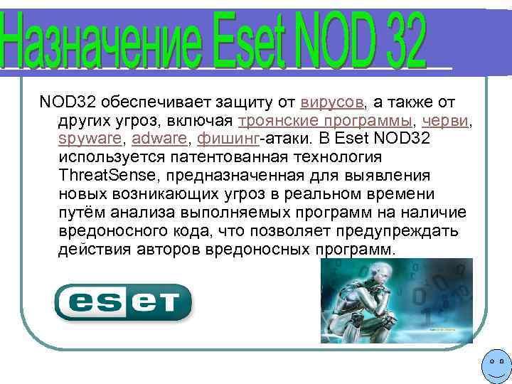 NOD 32 обеспечивает защиту от вирусов, а также от других угроз, включая троянские программы,