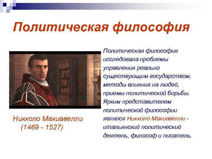 niccolo machiavelli and political philosophy essay - niccolo machiavelli niccolo machiavelli was a political philosopher from florence italy he lived during the italian renaissance from may 1469 to 1527 this period in time that machiavelli lived was the rebirth of art in italy and rediscovery of ancient philosophy, literature and science.
