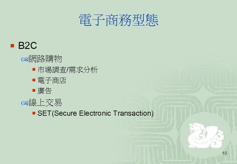 電子商務型態 ¡ B 2 C 網路購物 ¡ 市場調查/需求分析 ¡ 電子商店 ¡ 廣告 線上交易 ¡