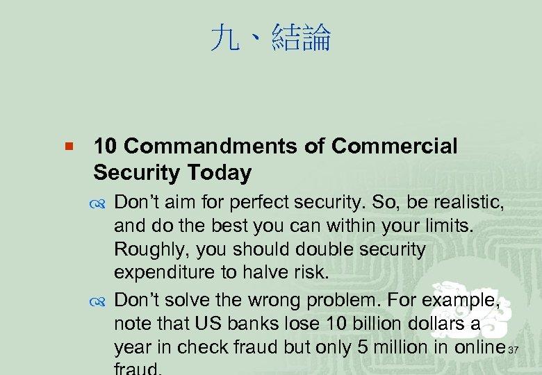 九、結論 ¡ 10 Commandments of Commercial Security Today Don't aim for perfect security. So,