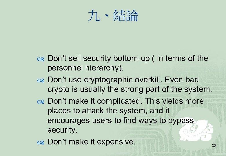 九、結論 Don't sell security bottom-up ( in terms of the personnel hierarchy). Don't use