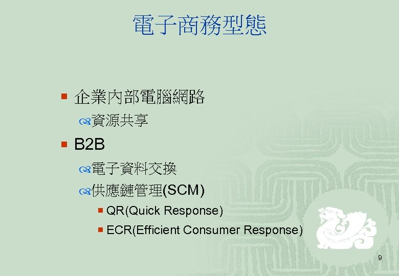 電子商務型態 ¡ 企業內部電腦網路 資源共享 ¡ B 2 B 電子資料交換 供應鏈管理(SCM) ¡ QR(Quick Response) ¡