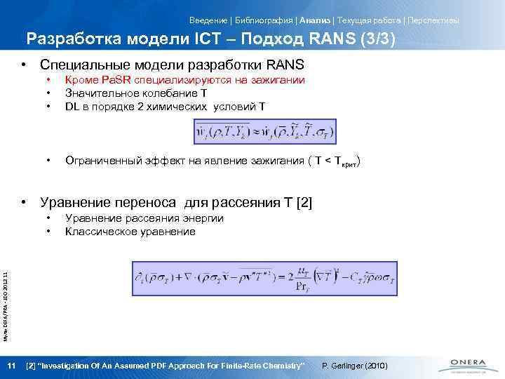 Введение | Библиография | Анализ | Текущая работа | Перспективы Разработка модели ICT –