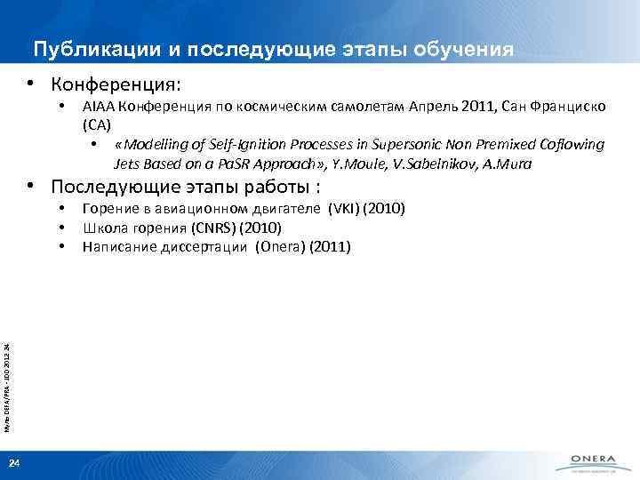 Публикации и последующие этапы обучения • Конференция: • AIAA Конференция по космическим самолетам Апрель