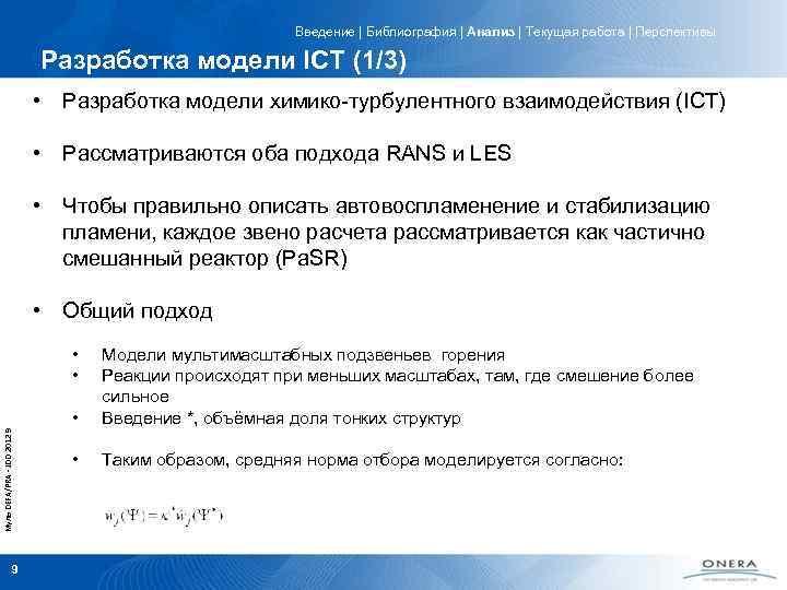 Введение   Библиография   Анализ   Текущая работа   Перспективы Разработка модели ICT (1/3)