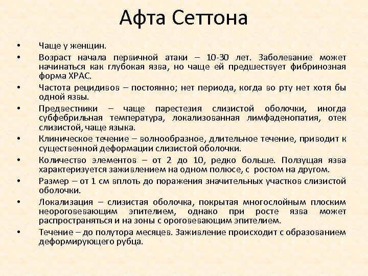 Афта Сеттона • • • Чаще у женщин. Возраст начала первичной атаки – 10