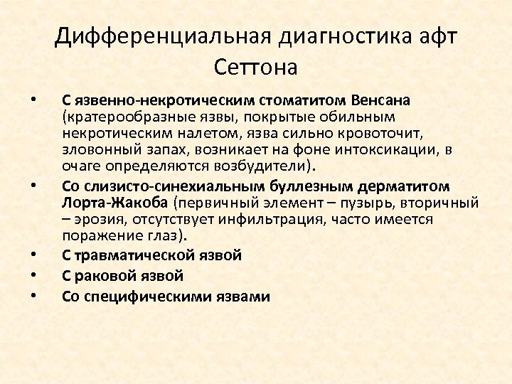 Дифференциальная диагностика афт Сеттона • • • С язвенно-некротическим стоматитом Венсана (кратерообразные язвы, покрытые