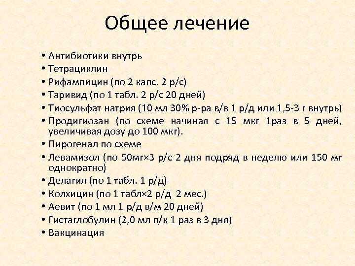 Общее лечение • Антибиотики внутрь • Тетрациклин • Рифампицин (по 2 капс. 2 р/с)
