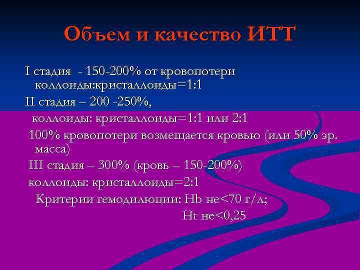Объем и качество ИТТ I стадия - 150 -200% от кровопотери коллоиды: кристаллоиды=1: 1