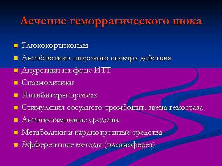 Лечение геморрагического шока n n n n n Глюкокортикоиды Антибиотики широкого спектра действия Диуретики