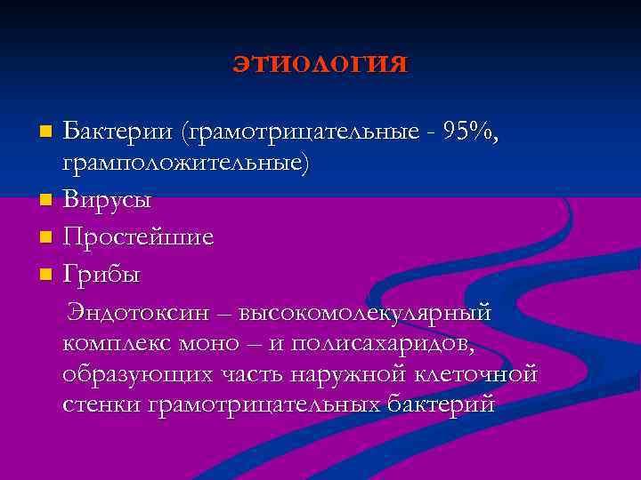 этиология Бактерии (грамотрицательные - 95%, грамположительные) n Вирусы n Простейшие n Грибы Эндотоксин –