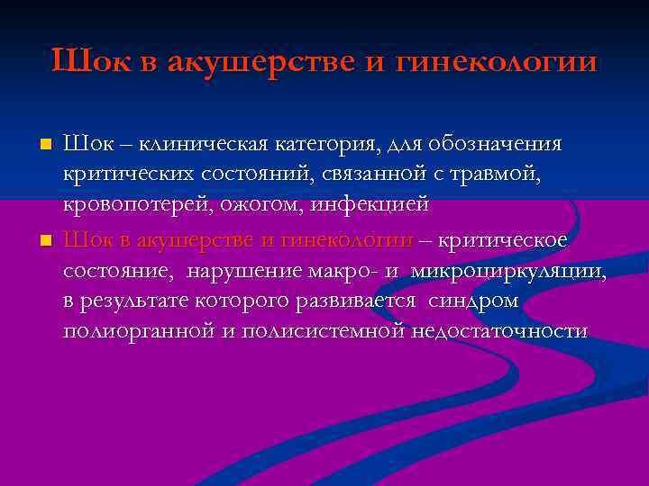 Шок в акушерстве и гинекологии n n Шок – клиническая категория, для обозначения критических