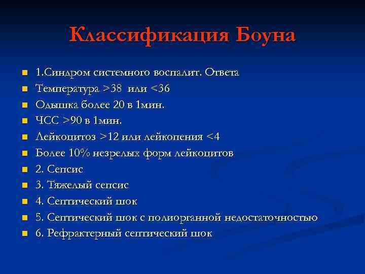 Классификация Боуна n n n 1. Синдром системного воспалит. Ответа Температура >38 или <36