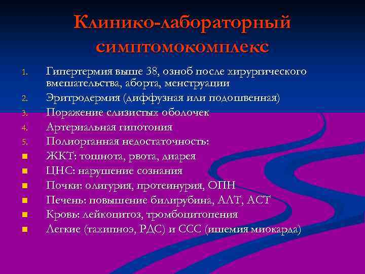 Клинико-лабораторный симптомокомплекс 1. 2. 3. 4. 5. n n n Гипертермия выше 38, озноб