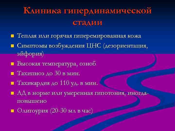 Клиника гипердинамической стадии n n n n Теплая или горячая гиперемированная кожа Симптомы возбуждения