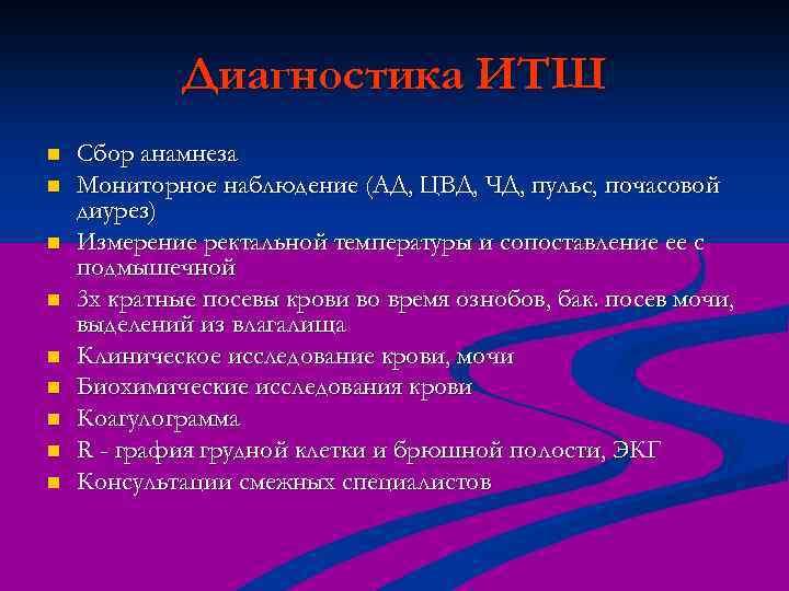 Диагностика ИТШ n n n n n Сбор анамнеза Мониторное наблюдение (АД, ЦВД, ЧД,