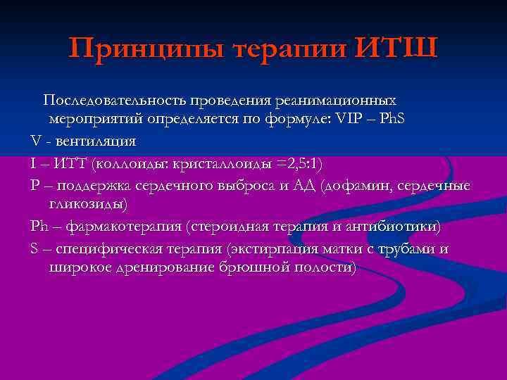 Принципы терапии ИТШ Последовательность проведения реанимационных мероприятий определяется по формуле: VIP – Ph. S