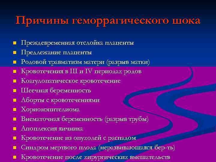 Причины геморрагического шока n n n n Преждевременная отслойка плаценты Предлежание плаценты Родовой травматизм