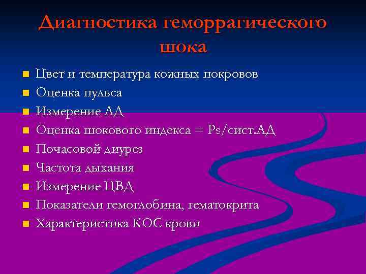 Диагностика геморрагического шока n n n n n Цвет и температура кожных покровов Оценка