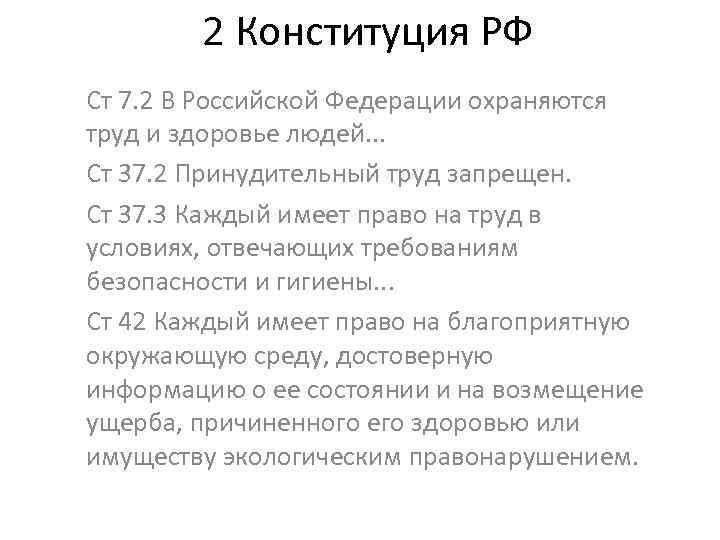 2 Конституция РФ Ст 7. 2 В Российской Федерации охраняются труд и здоровье людей.
