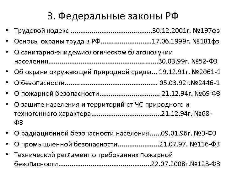 3. Федеральные законы РФ • Трудовой кодекс. . . 30. 12. 2001 г. №