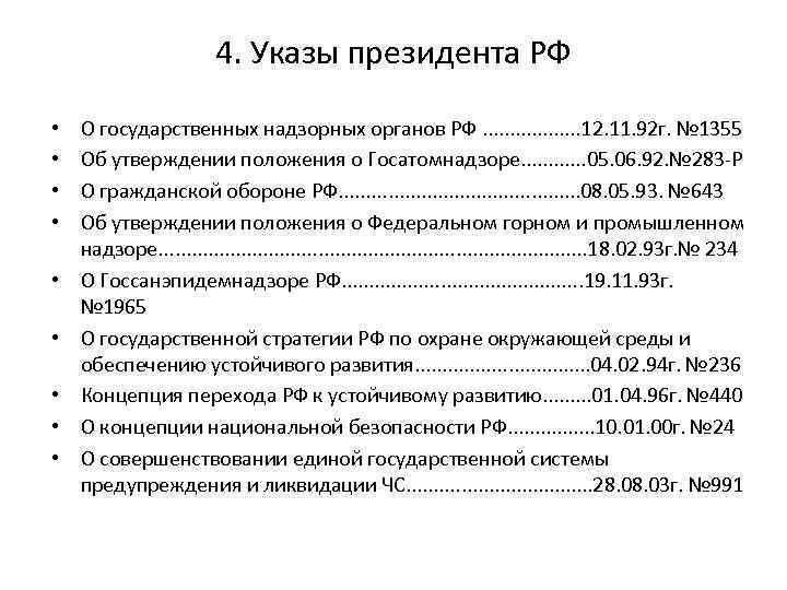 4. Указы президента РФ • • • О государственных надзорных органов РФ. . .