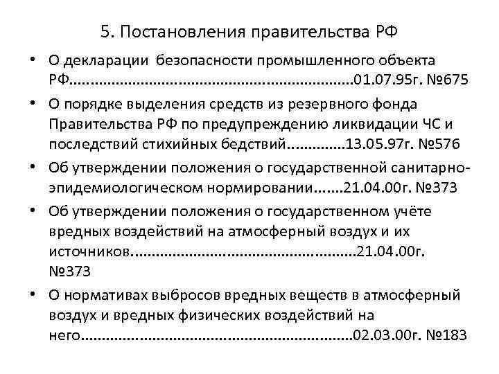 5. Постановления правительства РФ • О декларации безопасности промышленного объекта РФ. . . .