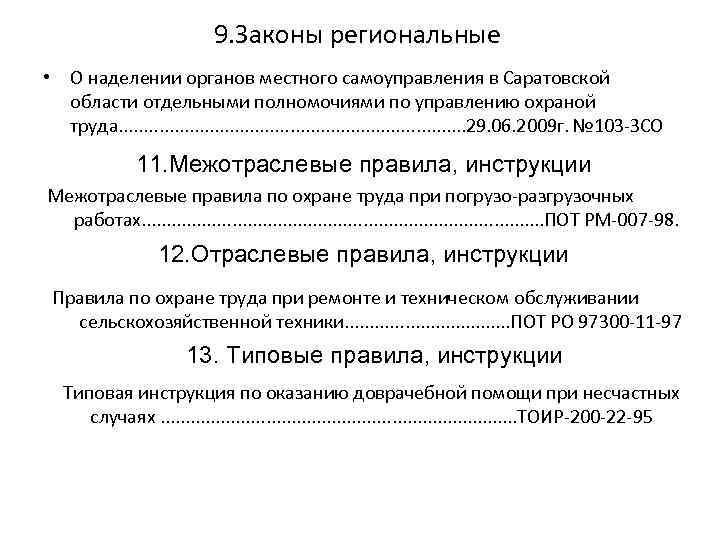 9. Законы региональные • О наделении органов местного самоуправления в Саратовской области отдельными полномочиями