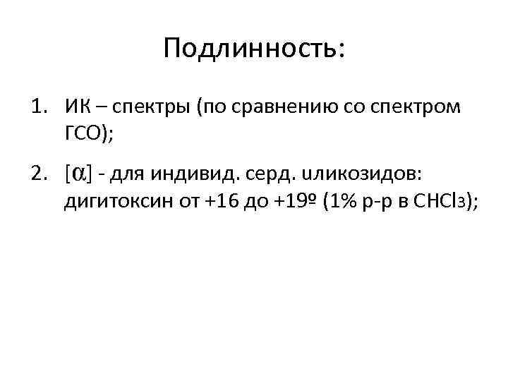 Подлинность: 1. ИК – спектры (по сравнению со спектром ГСО); 2. [α] - для