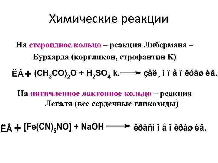 Химические реакции На стероидное кольцо – реакция Либермана – Бурхарда (коргликон, строфантин К) На