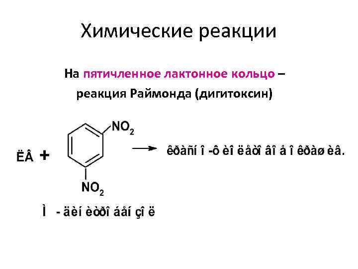 Химические реакции На пятичленное лактонное кольцо – реакция Раймонда (дигитоксин)
