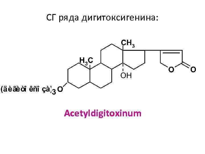 СГ ряда дигитоксигенина: Acetyldigitoxinum