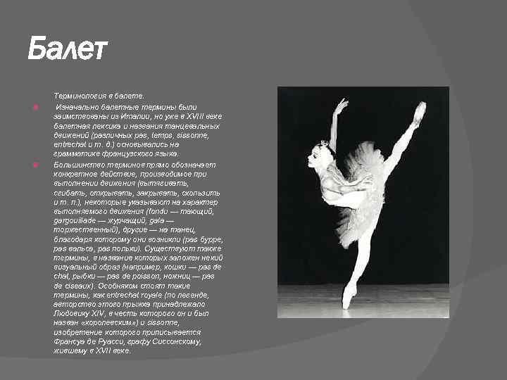 балет термины и картинки появлением