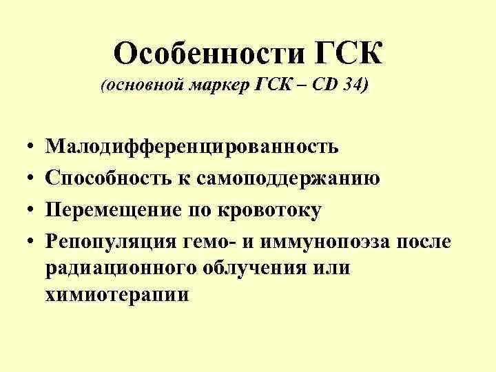 Особенности ГСК (основной маркер ГСК – CD 34) • • Малодифференцированность Способность к самоподдержанию