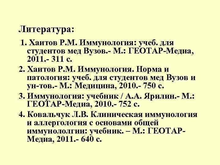 Литература: 1. Хаитов Р. М. Иммунология: учеб. для студентов мед Вузов. - М. :