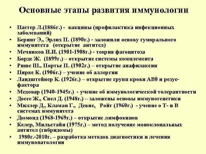 Основные этапы развития иммунологии • Пастер Л. (1886 г. ) - вакцины (профилактика инфекционных