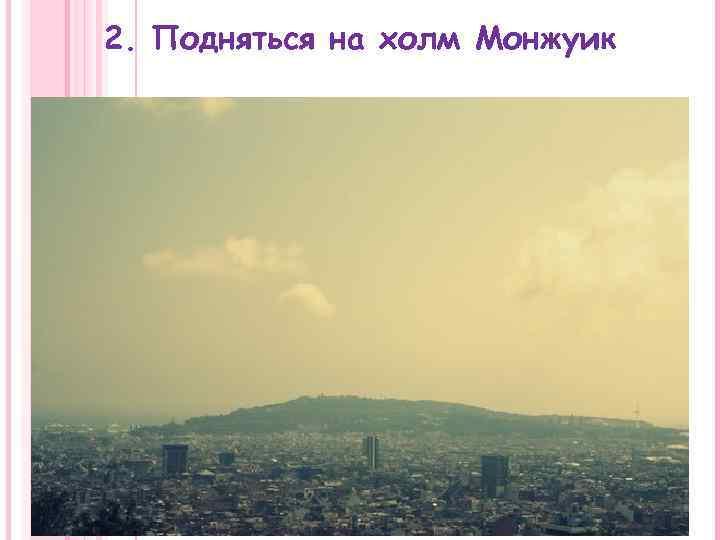 2. Подняться на холм Монжуик