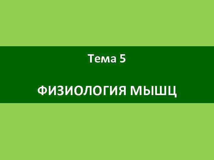 Тема 5 ФИЗИОЛОГИЯ МЫШЦ