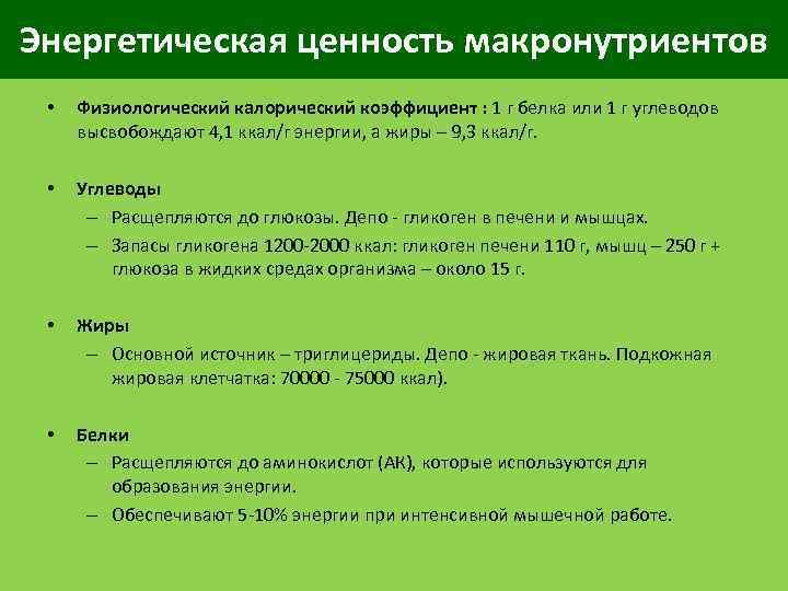 Энергетическая ценность макронутриентов • Физиологический калорический коэффициент : 1 г белка или 1 г