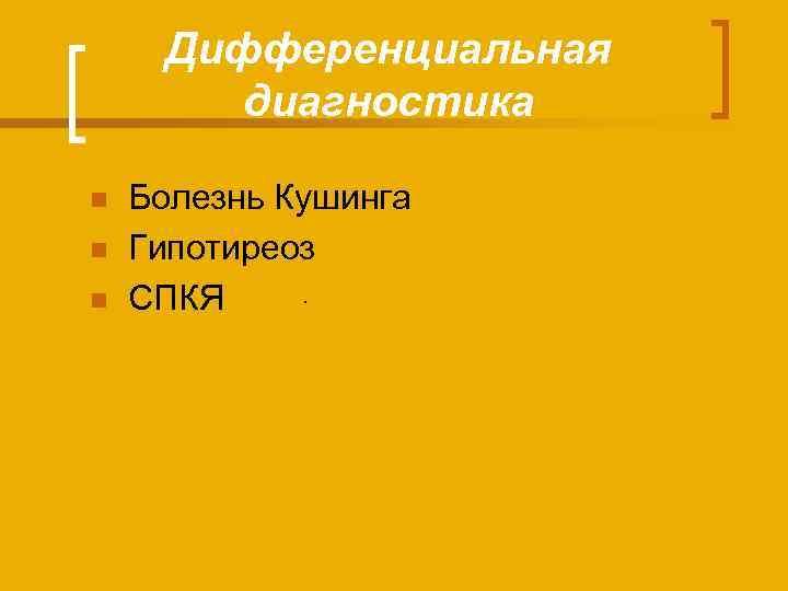 Дифференциальная диагностика n n n Болезнь Кушинга Гипотиреоз. СПКЯ