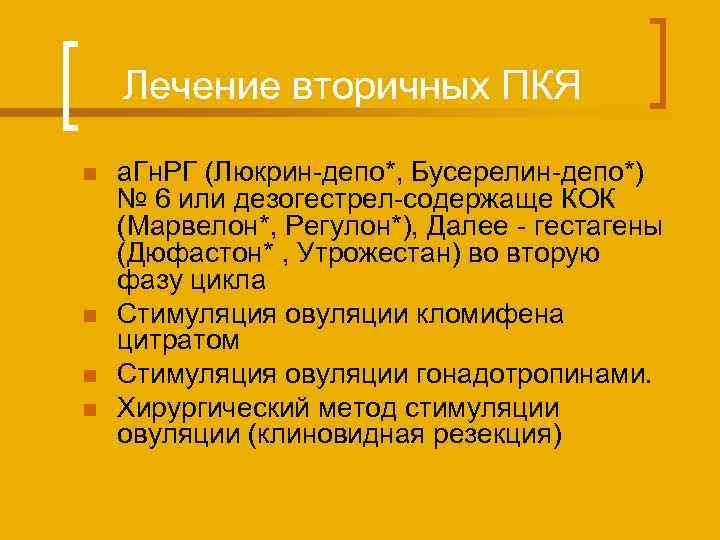 Лечение вторичных ПКЯ n n а. Гн. РГ (Люкрин-депо*, Бусерелин-депо*) № 6 или дезогестрел-содержаще