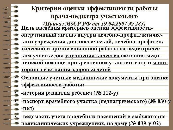Критерии оценки эффективности работы врача-педиатра участкового • • • (Приказ МЗСР РФ от 19.